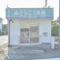そうごう薬局 大刀洗店の写真