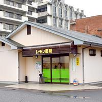 レモン薬局の写真