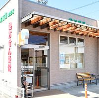 松村薬局津田店の写真