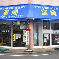 宮崎薬局の写真