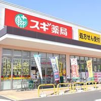 スギ薬局 ベルクスタウン草加谷塚店の写真
