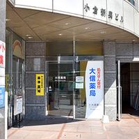 大信薬局 京町店の写真