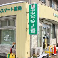 中山ヘルスマート薬局の写真