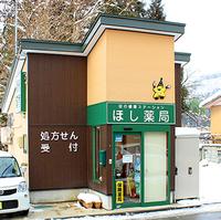 ほし薬局 金山店の写真