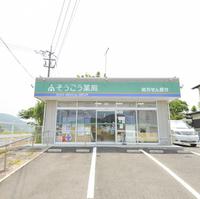 そうごう薬局 塩田店の写真
