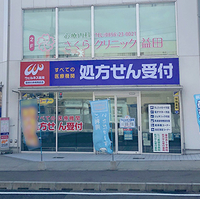 ツルハドラッグ調剤 ウェルネス調剤薬局 ウェルネス薬局益田日赤病院前店の写真