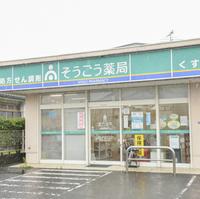 そうごう薬局 たかお店の写真
