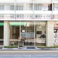 ゆうづき薬局 西宮戎店の写真