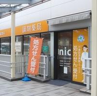 株式会社ニック ニック小倉記念前薬局の写真