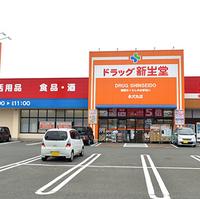 ドラッグ新生堂 永犬丸店の写真