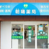 さくら薬局 朝陽薬局 神戸店の写真