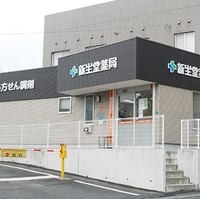 新生堂薬局 則松店の写真