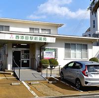西添田駅前薬局の写真