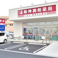 阪神調剤薬局 末広ファーマシー店の写真