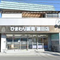 ひまわり薬局 蓮田店の写真