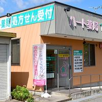 ハート薬局 下奥井店の写真