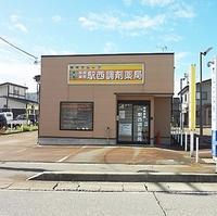 駅西調剤薬局の写真