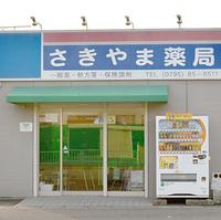 さきやま薬局の写真
