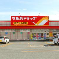 ツルハドラッグ調剤 寒河江西店の写真