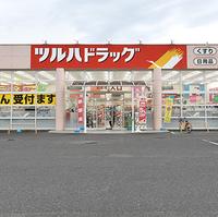 ツルハドラッグ調剤 名取手倉田店の写真