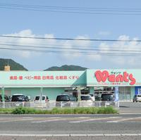 ツルハドラッグ調剤 ウォンツ 三原古浜店の写真