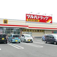 ツルハドラッグ調剤 宇都宮野沢店の写真