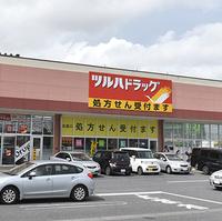 ツルハドラッグ調剤 土浦小松店の写真