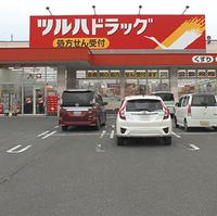 ツルハドラッグ調剤 十和田店の写真