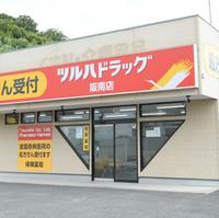 ツルハドラッグ調剤 阪南店の写真