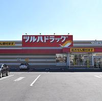 ツルハドラッグ調剤 石巻蛇田店の写真