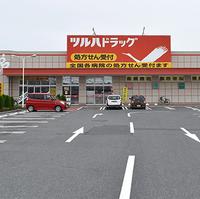 ツルハドラッグ調剤 古川南店の写真