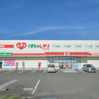 ツルハドラッグ調剤 くすりのレデイ 新居浜中央店の写真