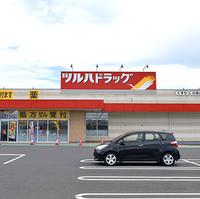 ツルハドラッグ調剤 茨城桜の郷店の写真