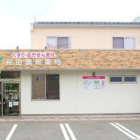 桜田調剤薬局の写真