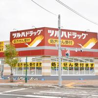 ツルハドラッグ調剤 岩見沢駅前店の写真