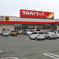 ツルハドラッグ調剤 山形吉原店の写真