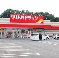 ツルハドラッグ調剤 韮崎本町店の写真