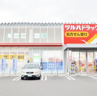 ツルハドラッグ調剤 新飯塚店の写真