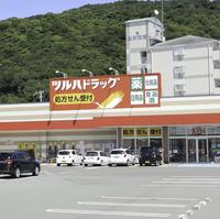 ツルハドラッグ調剤 紀三井寺店の写真