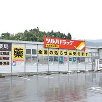 ツルハドラッグ調剤 高田北店の写真