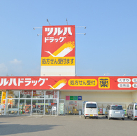 ツルハドラッグ調剤 田野店の写真