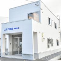 ステラ薬局 倶知安店の写真