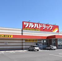 ツルハドラッグ調剤 石巻あゆみ野店の写真