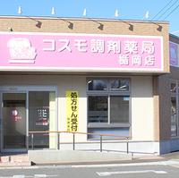 コスモファーマ薬局 コスモ調剤薬局 楯岡店の写真