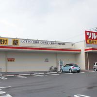 ツルハドラッグ調剤 宇都宮平松本町店の写真