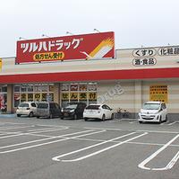 ツルハドラッグ調剤 山形桜田店の写真
