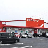 ツルハドラッグ調剤 多賀城店の写真