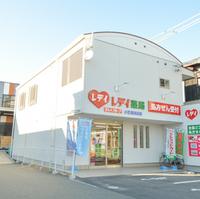 レデイ薬局 小豆島池田店の写真