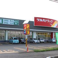 ツルハドラッグ調剤 紋別緑町店の写真
