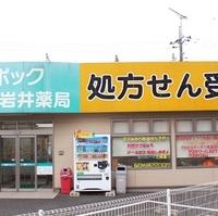 アポック毛呂岩井薬局の写真